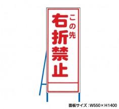 この先右折禁止 工事看板 既製工事警告表示板 NT-A088