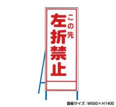 この先左折禁止 工事看板 既製工事警告表示板 NT-A089