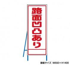 路面凹凸あり 工事看板 既製工事警告表示板 NT-A090