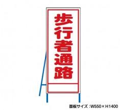 歩行者通路 工事看板 既製工事警告表示板 NT-A091