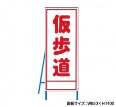 仮歩道 工事看板 既製工事警告表示板 NT-A092