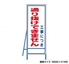 工事中につき通り抜けできません 工事看板 既製工事警告表示板 NT-A093