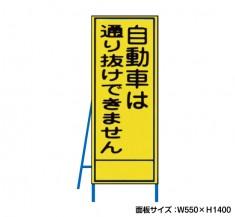 自動車は通り抜けできません 工事看板 既製工事警告表示板 NT-A094