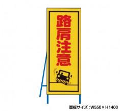 路肩注意 工事看板 既製工事警告表示板 NT-A095