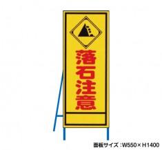 落石注意 工事看板 既製工事警告表示板 NT-A096