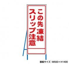 凍結スリップ注意 工事看板 既製工事警告表示板 NT-A097