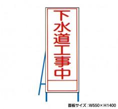 下水道工事中 工事看板 既製工事警告表示板 NT-A098-1