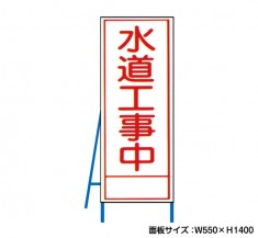 水道工事中 工事看板 既製工事警告表示板 NT-A098-2