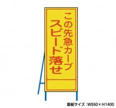 この先急カーブスピード落せ 工事看板 既製工事警告表示板 NT-A098