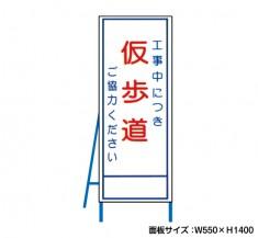 工事中につき仮歩道 工事看板 既製工事警告表示板 NT-A099-2