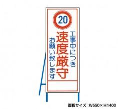 工事中につき速度厳守 工事看板 既製工事警告表示板 NT-A099-4