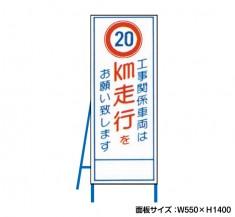 工事関係車両は20km走行をお願い致します 工事看板 既製工事警告表示板 NT-A099-6