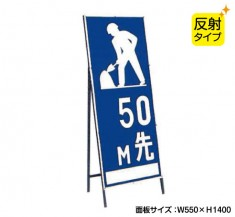 ○○M先(反射タイプ) 既製工事警告表示板 NT-A013S