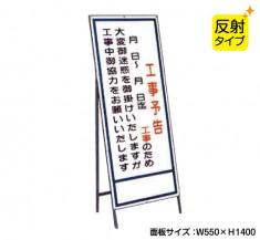 工事予告(反射タイプ) 既製工事警告表示板 NT-A016S