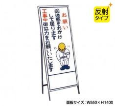 お願い(反射タイプ) 既製工事警告表示板 NT-A019S