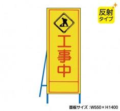 工事中(反射タイプ) 既製工事警告表示板 NT-A053S