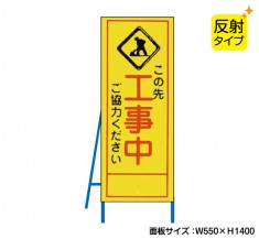 この先工事中(反射タイプ) 既製工事警告表示板 NT-A054S