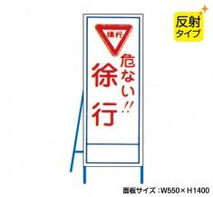 危ない!!徐行(反射タイプ) 既製工事警告表示板 NT-A056S