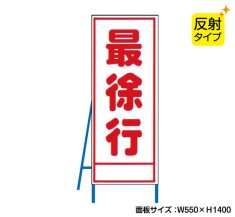 最徐行(反射タイプ) 既製工事警告表示板 NT-A057S
