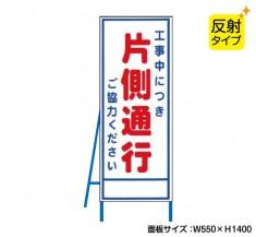工事中につき片側通行(反射タイプ) 既製工事警告表示板  NT-A058S