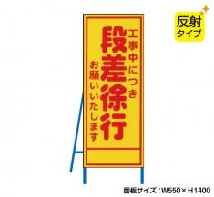 段差徐行(反射タイプ) 既製工事警告表示板 NT-A060S
