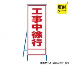工事中徐行(反射タイプ) 既製工事警告表示板 NT-A061S
