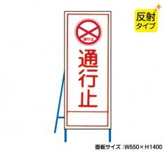 通行止(反射タイプ) 既製工事警告表示板 NT-A062S