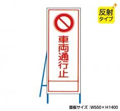 車両通行止(反射タイプ) 既製工事警告表示板 NT-A063S