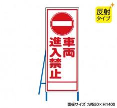 車輌進入禁止(反射タイプ) 既製工事警告表示板 NT-A064S
