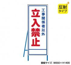 工事関係者以外立入禁止05(反射タイプ) 既製工事警告表示板 NT-A066S