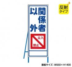 関係者以外立入禁止(反射タイプ) 既製工事警告表示板 NT-A067S