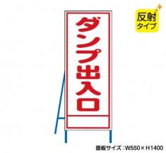 ダンプ出入口(反射タイプ) 既製工事警告表示板 NT-A069S