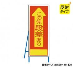 この先段差あり(反射タイプ) 既製工事警告表示板  NT-A071S