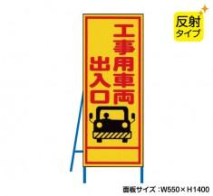 工事用車両出入口(反射タイプ) 既製工事警告表示板 NT-A072S