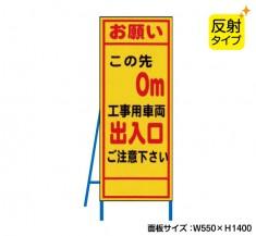 お願いこの先○m工事用車両出入口(反射タイプ) 既製工事警告表示板 NT-A073S