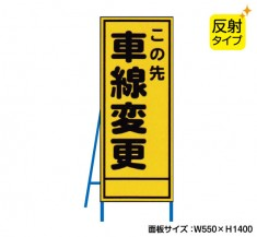 この先車線変更(反射タイプ) 既製工事警告表示板 NT-A075S