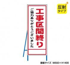 工事区間終り(反射タイプ) 既製工事警告表示板 NT-A078S