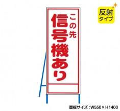 この先信号機あり(反射タイプ) 既製工事警告表示板 NT-A080S
