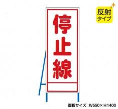 停止線(反射タイプ) 既製工事警告表示板 NT-A081S