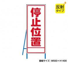 停止位置(反射タイプ) 既製工事警告表示板 NT-A082S