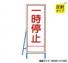 一時停止(反射タイプ) 既製工事警告表示板 NT-A083S
