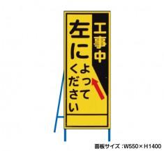 左によってください(反射タイプ) 既製工事警告表示板 NT-A085S