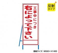 工事中につき右によれ(反射タイプ) 既製工事警告表示板 NT-A086S