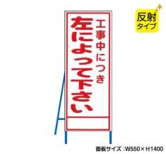 工事中につき左によれ(反射タイプ) 既製工事警告表示板 NT-A087S