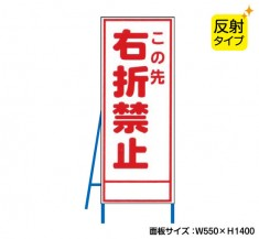 この先右折禁止(反射タイプ) 既製工事警告表示板 NT-A088S