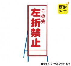 この先左折禁止(反射タイプ) 既製工事警告表示板 NT-A089S