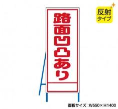 路面凹凸あり(反射タイプ) 既製工事警告表示板  NT-A090S