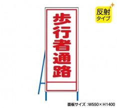 歩行者通路(反射タイプ) 既製工事警告表示板 NT-A091S
