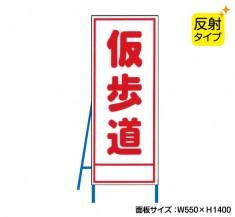 仮歩道(反射タイプ) 既製工事警告表示板 NT-A092S