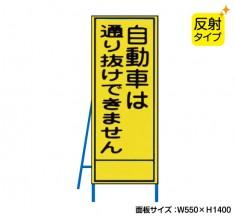 自動車は通り抜けできません(反射タイプ) 既製工事警告表示板 NT-A094S